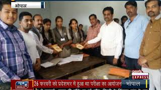 News World Mere Deendyal Pratiyogita