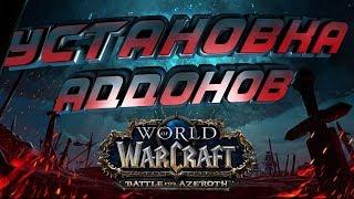Налаштування та установка аддонов для WoW Battle for Azeroth! Найкраще!