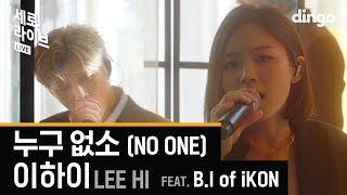 Cover images 세로라이브 | 이하이&비아이 : 똑똑✊🏻누구 없소! | 이하이 - 누구 없소 (feat. B.I of iKON)