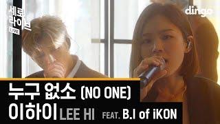 세로라이브 | 이하이&비아이 : 똑똑✊🏻누구 없소! | 이하이 - 누구 없소 (feat. B.I Of IKON)