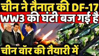 China Deploy DF-17 Long Range Mi$$ile Clear Warning For India Taiwan And America For WW3 ?