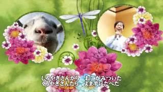 やぎさんゆうびん/童謡(COVER)