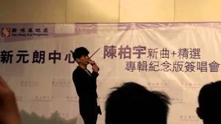 陳柏宇 新歌+精選 【拍一半拖】簽唱會@新元朗中心 [HD][LIVE]