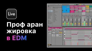 Шумовые эффекты в Ableton Live 10. Профессиональная аранжировка [Ableton Pro Help]