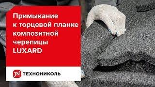 мОНТАЖ КОМПОЗИТНОЙ ЧЕРЕПИЦЫ ЛЮКСАРД