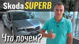 Комплектации новой Skoda Superb 2018