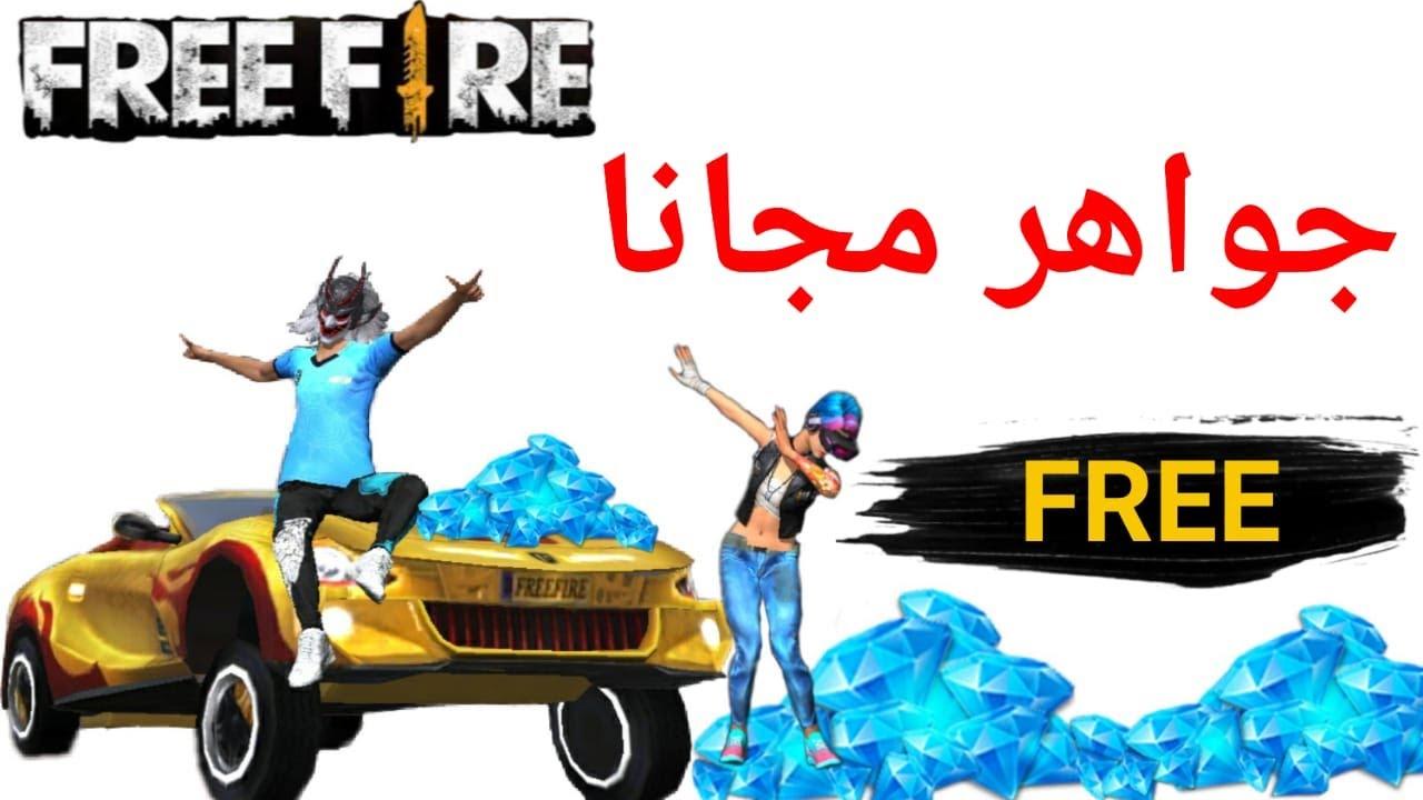 اسهل طريقة لشحن جواهر فري فاير مجانا  2020 FREE FIR
