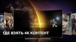 Где смотреть 4К фильмы. Обзор UltraHD кинотеатров и 4К контента