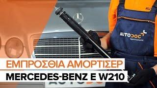 Αντικατάσταση Αμορτισέρ MERCEDES-BENZ E-CLASS: εγχειριδιο χρησης