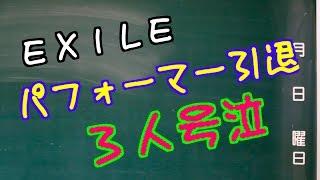 EXILE パフォーマー引退!!3人号泣 MAKIDAI、USA、松...