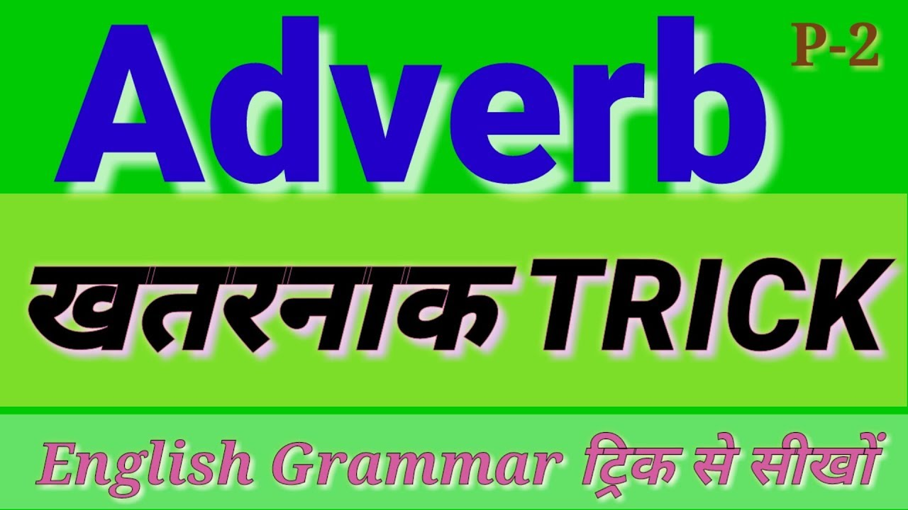 Adverb-2- trick based English grammar by Ram Sir