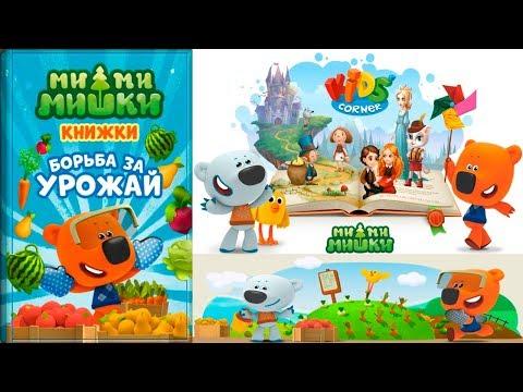МиМиМишки Сказка БОРЬБА ЗА УРОЖАЙ! Детское видео Игровой мультик Lets play KidsCorner