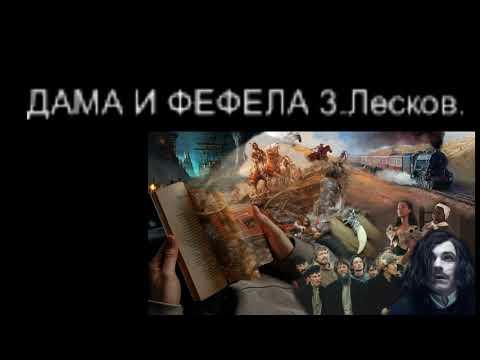 Дама и фефела 2. Лесков.-читает Бобырина.