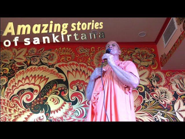 Санкиртана stories 3