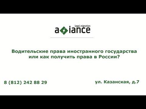 Водительские права иностранного государства или как получить права в России