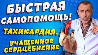 ТАХИКАРДИЯ, УЧАЩЕННОЕ СЕРДЦЕБИЕНИЕ - БЫСТРАЯ САМОПОМОЩЬ!