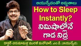 నిమిషాల్లోనే నిద్రపట్టాలంటే ఇలా చేయండి. How to get deep sleep in minutes (in telugu) by Dr. Murali