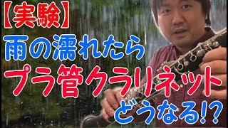 【実験】プラ管クラリネットが雨に濡れたらどうなるのか!?【良い子は真似しちゃダメ!】