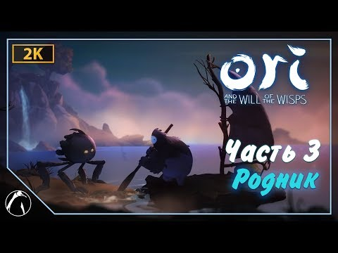 РОДНИК | Ori And The Will Of The Wisps ➤ ЧАСТЬ 3