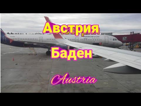 Перелет в Австрию. Аэропорт Шереметьево-Швехат. Много интересного