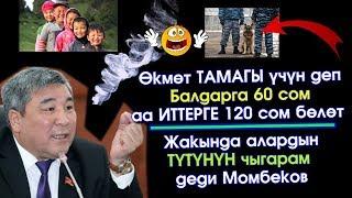 Депутат Момбеков КИМДИН түтүнүн ЧЫГАРАМ деди БҮГҮН - 06.12.18  | Акыркы Кабарлар