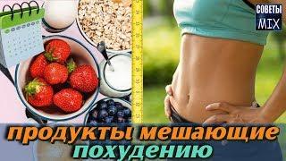 Продукты которые МЕШАЮТ ПОХУДЕТЬ Перестаньте их есть и быстро СТАНЕТЕ СТРОЙНОЙ Красота и здоровье