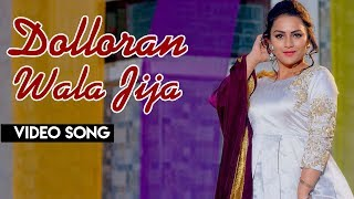 Dolloran Wala Jija | New Punjabi Song | Harry Hamraj ft. Jasmeen Akhtar | Latest Punjabi Songs 2019