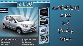 Zotye Z100,First Electric car company in Pakistan, Topsun motors