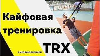 Похудеть за 15 минут | Функциональная круговая тренировка | Жиросжигание | TRX петли |