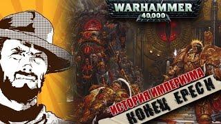 FFH Былинный Сказ: История Империума Warhammer 40000: Завершение Ереси Хоруса