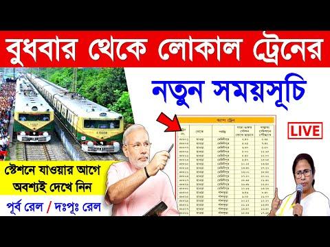 সুখবর, Local Train New Timetable in West Bengal. UP/DN trai