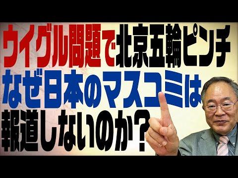 第107回 ウイグル問題を報じない日本のマスコミと北京五輪の危機