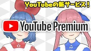 広告が消える!?YouTubeに課金したらどうなるの?【YouTube Premium】