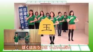 「しょうぎたいそう」 製作:公益社団法人日本女子プロ将棋協会(LPSA)...