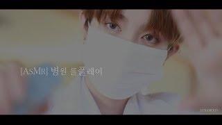[ASMR] 병원 롤플레이 야매 눈 상처 치료 hospital roleplay ASMR │루나문