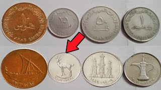 Price of old United Arab Emirates Coins Value | Rare United Emirates Coins Value
