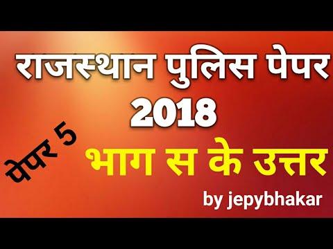 राजस्थान पुलिस पेपर 2018 (Paper 5 part C Answers)   rajasthan police gk paper questions   jepybhakar