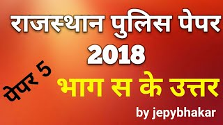 राजस्थान पुलिस पेपर 2018 (Paper 5 part C Answers) | rajasthan police gk paper questions | jepybhakar