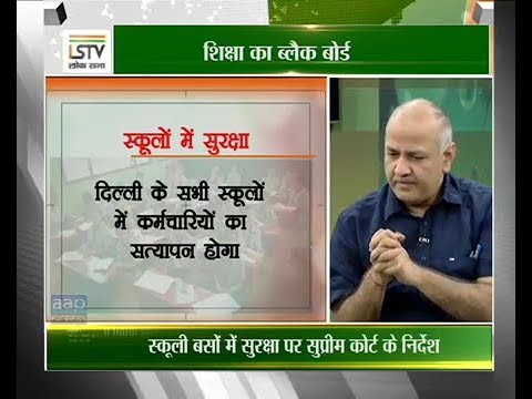 Manish Sisodia at DD Loksabha - Discussion about Education.