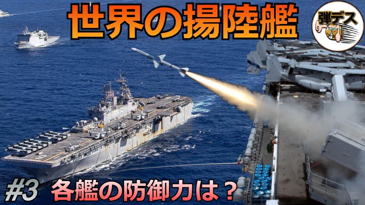 揚陸艦の性能比較・中国や自衛隊、欧米の6艦種「戦闘防御力・建造数・価格」【#3】【ゆっくり解説】