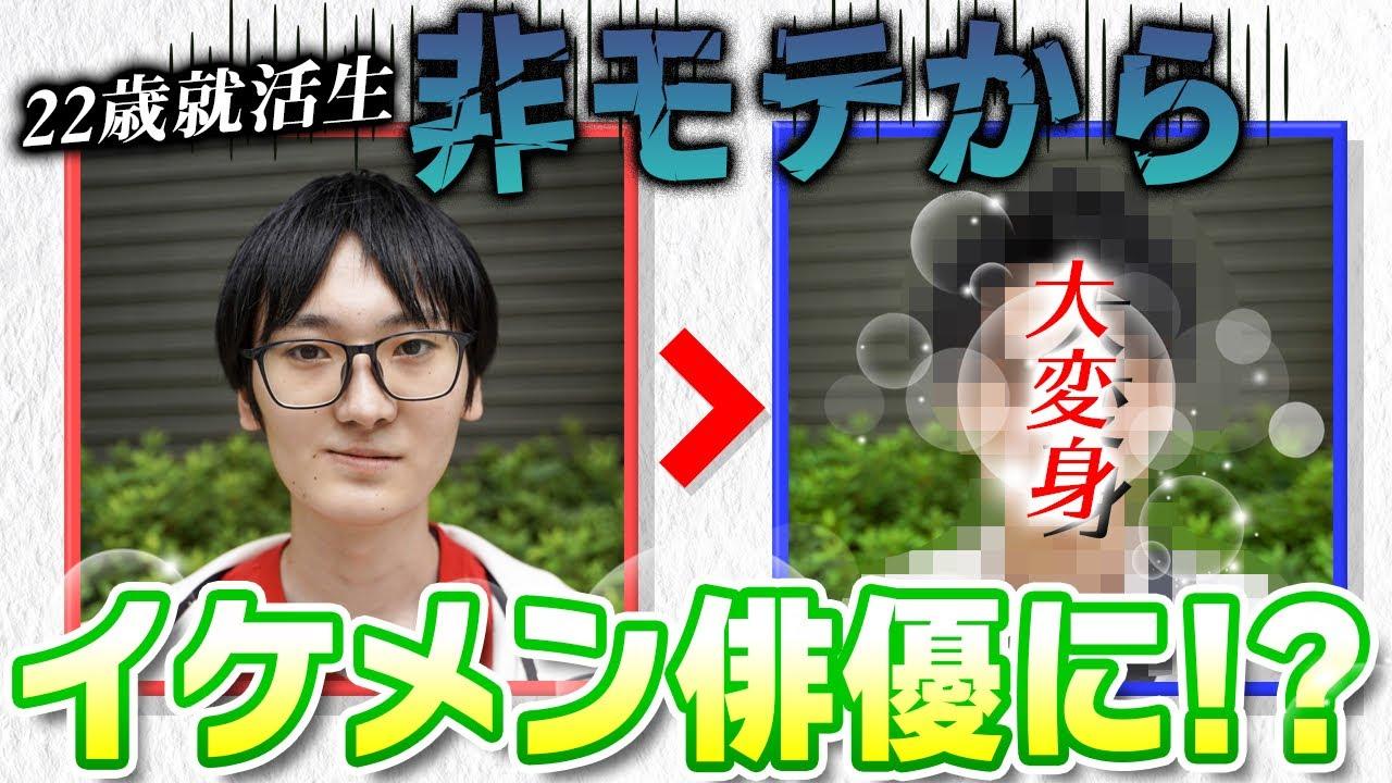 【神回】秋葉原に居た22歳の非モテ男子を大変身させたらとんでもない結果になった