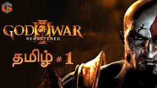 God of War 3 தமிழ் Part 1 Live Tamil Gaming