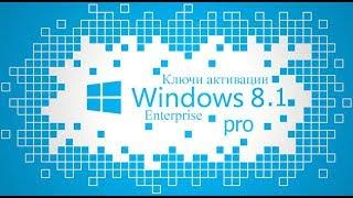 Ключи 2018 для Windows 8.1 + как активировать