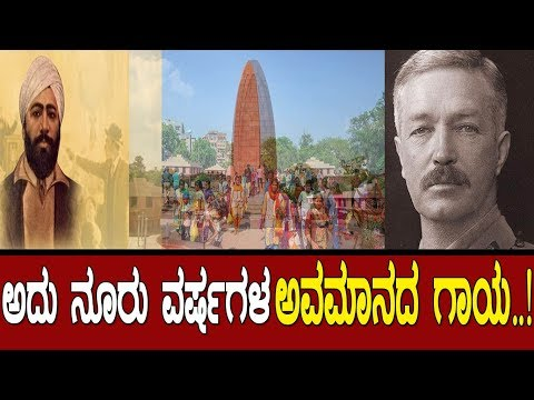 ನೂರು ವರ್ಷಗಳ ಹಿಂದೆ ಅಲ್ಲಿ ಅದೆಂಥಾ ಘೋರ ಕೃತ್ಯ ನಡೆದಿತ್ತು ಗೊತ್ತಾ..? History of Jallianwala bagh..!