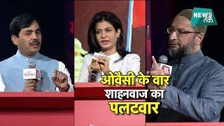 मुंबई मंथन में ओवैसी और शाहनवाज के बीच जोरदार बहस EXCLUSIVE | News Tak