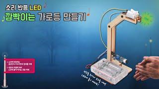 소리반응 LED 깜빡이는 가로등 만들기