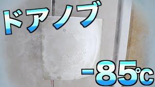 【冷凍】家のドアノブが−85℃ドッキリ thumbnail