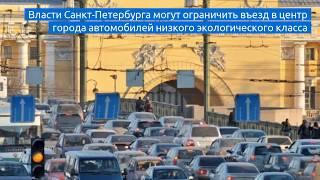 Смотреть видео Власти Санкт-Петербурга могут ограничить въезд в центр города автомобилей низкого эко-класса онлайн