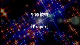 平原綾香「Prayer」