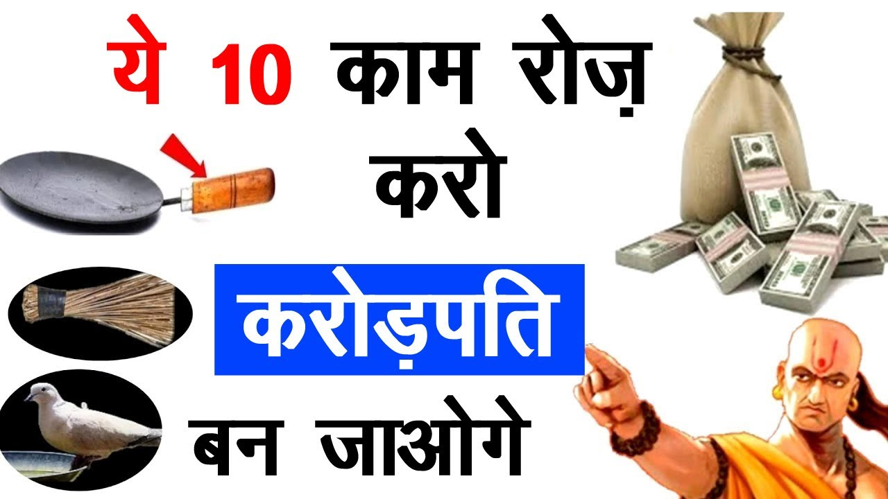 रोज करो ये 10 काम करोड़पति बन जाओगे | Chanakya Neeti full in hindi | Chanakya Niti full in hindi